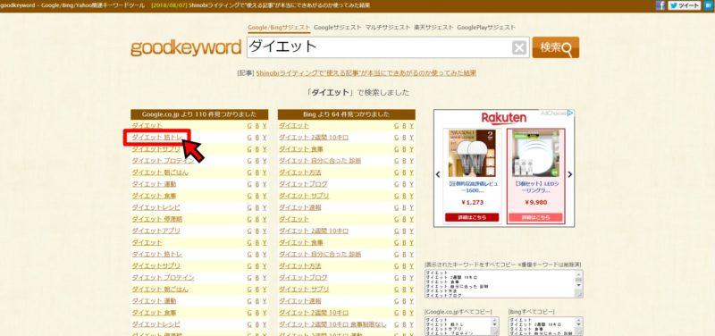 グッドキーワード②-800x376