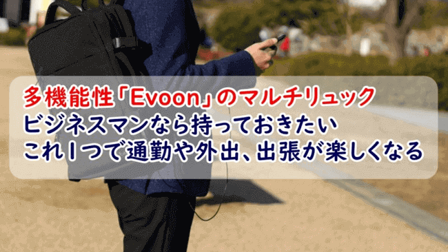 EVOONのバックパック
