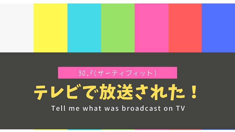 テレビで放送