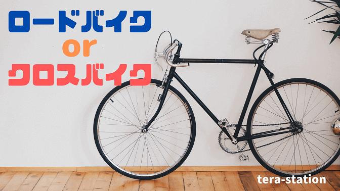 ロードバイクorクロスバイク