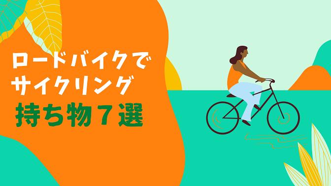 これだけでOKロードバイクでサイクリング!持ち物は7つ