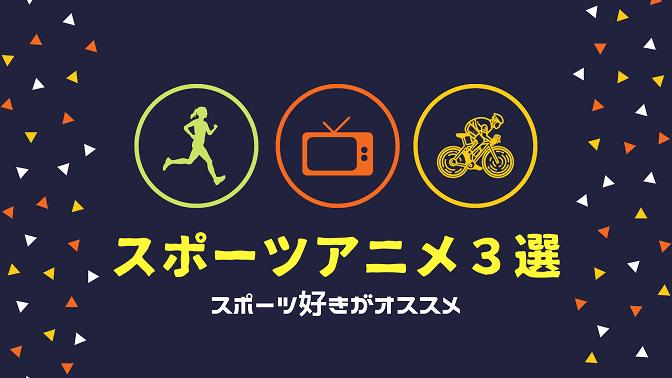 オススメしたいスポーツアニメ3選
