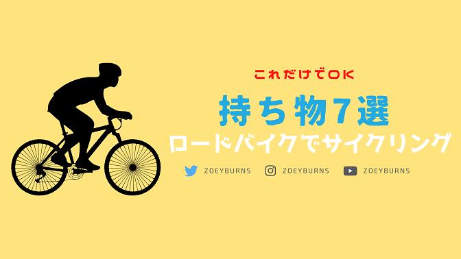持ち物7選ロードバイクでサイクリング