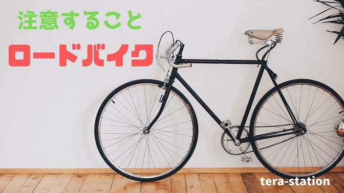 注意することロードバイクでサイクリング