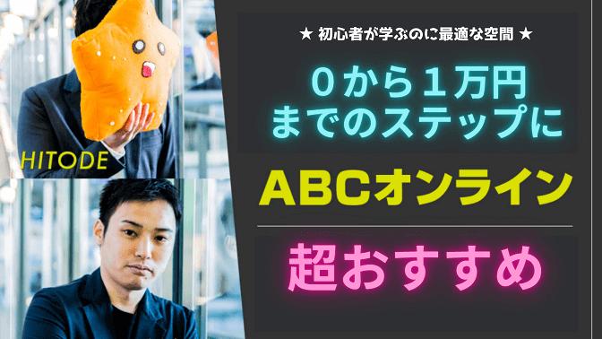 【ABCオンラインの評判】0から1万円までの ステップ