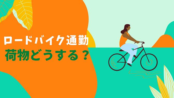 ロードバイク荷物どうする?