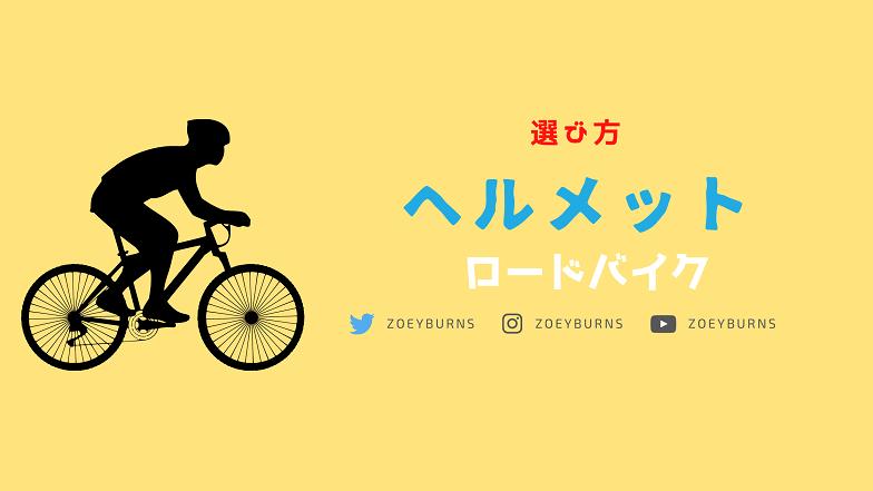 ヘルメット選び方