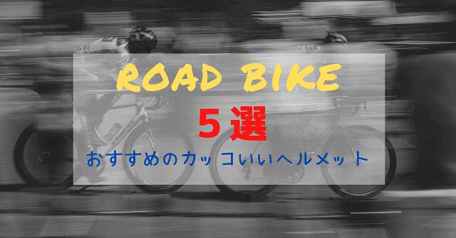 ロードバイクおすすめ安くてお洒落でカッコいいヘルメッ5選