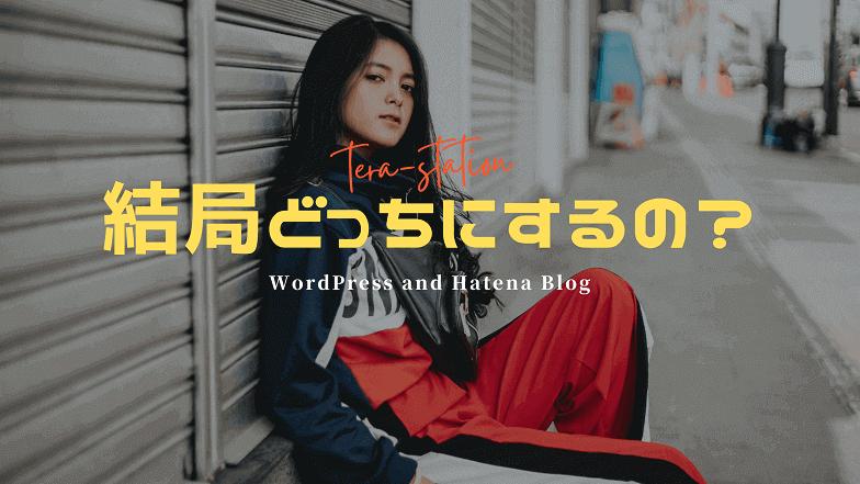 ワードプレスとはてなブログどっちがいい?