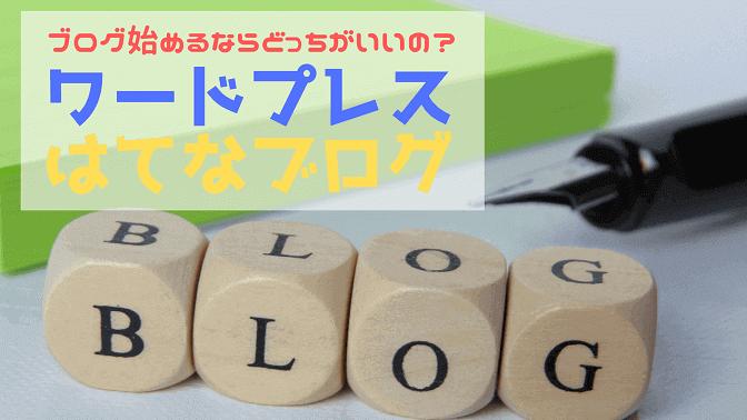 ブログをはじめるならワードプレスとはてなブログどっちがいい?