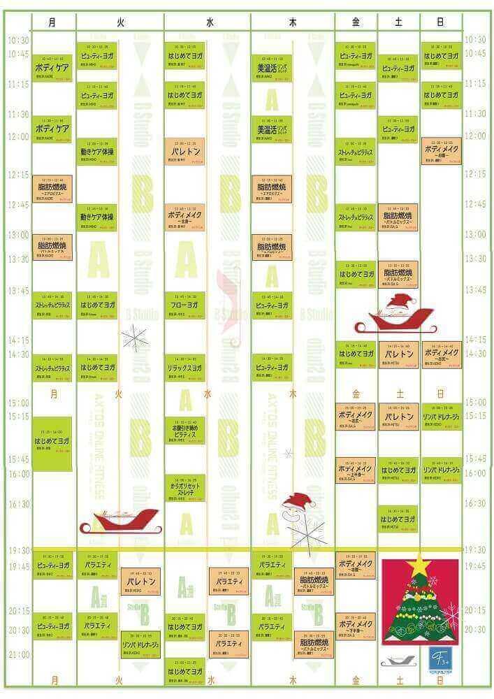 アクトスカレンダー
