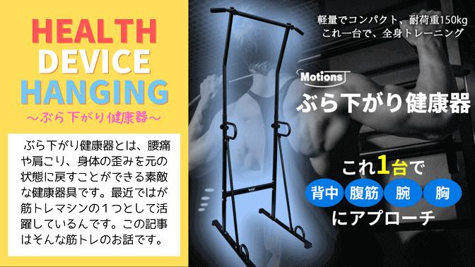 ぶら下がり健康器で筋トレ効果