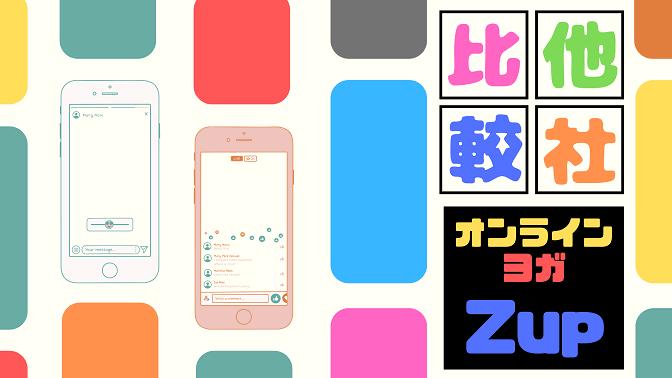 オンラインヨガZup(ザップ)他社比較