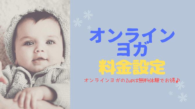 オンラインヨガZup(ザップ)料金設定