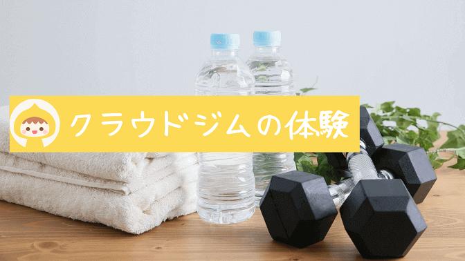 無料体験カウンセリング+レッスン(クラウドジム)