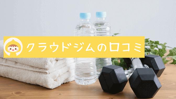 評判・口コミ(クラウドジム)