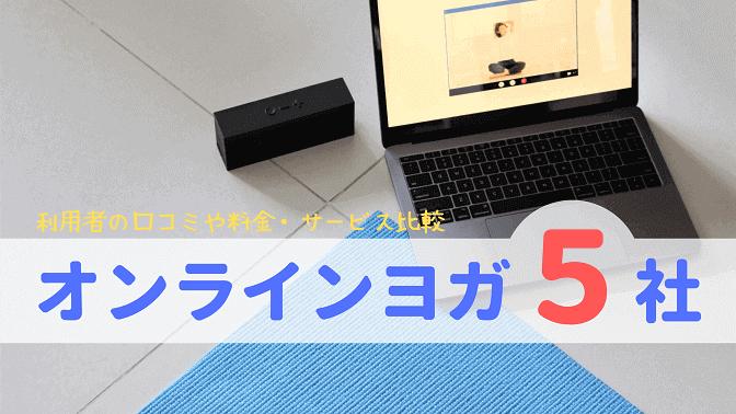オンラインヨガ5社の口コミや料金紹介