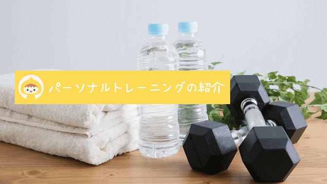 オンラインパーソナルトレーニング紹介