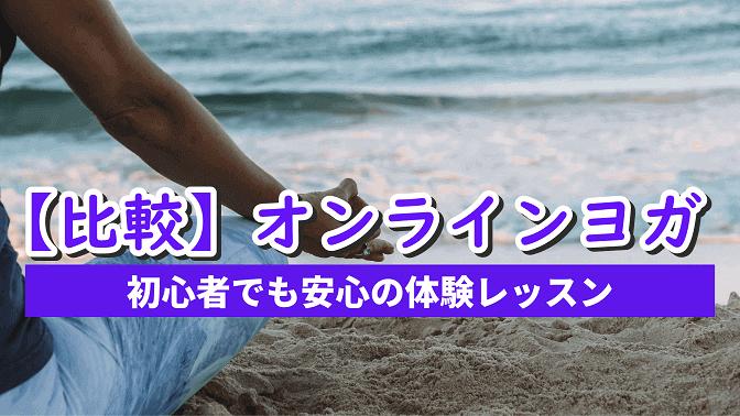 おすすめのオンラインヨガ