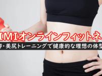 KIMIオンラインフィットネスの口コミ・料金