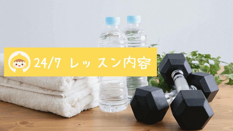 24/7レッスン紹介