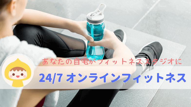 24/7オンラインフィットネスの口コミ