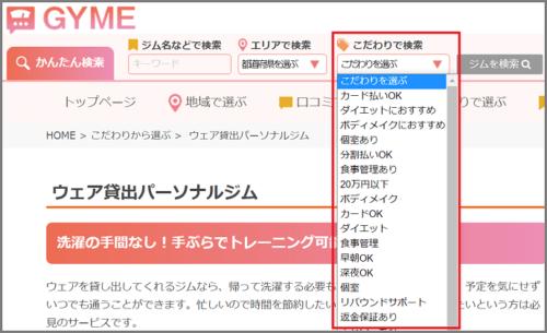 gyme 簡単3