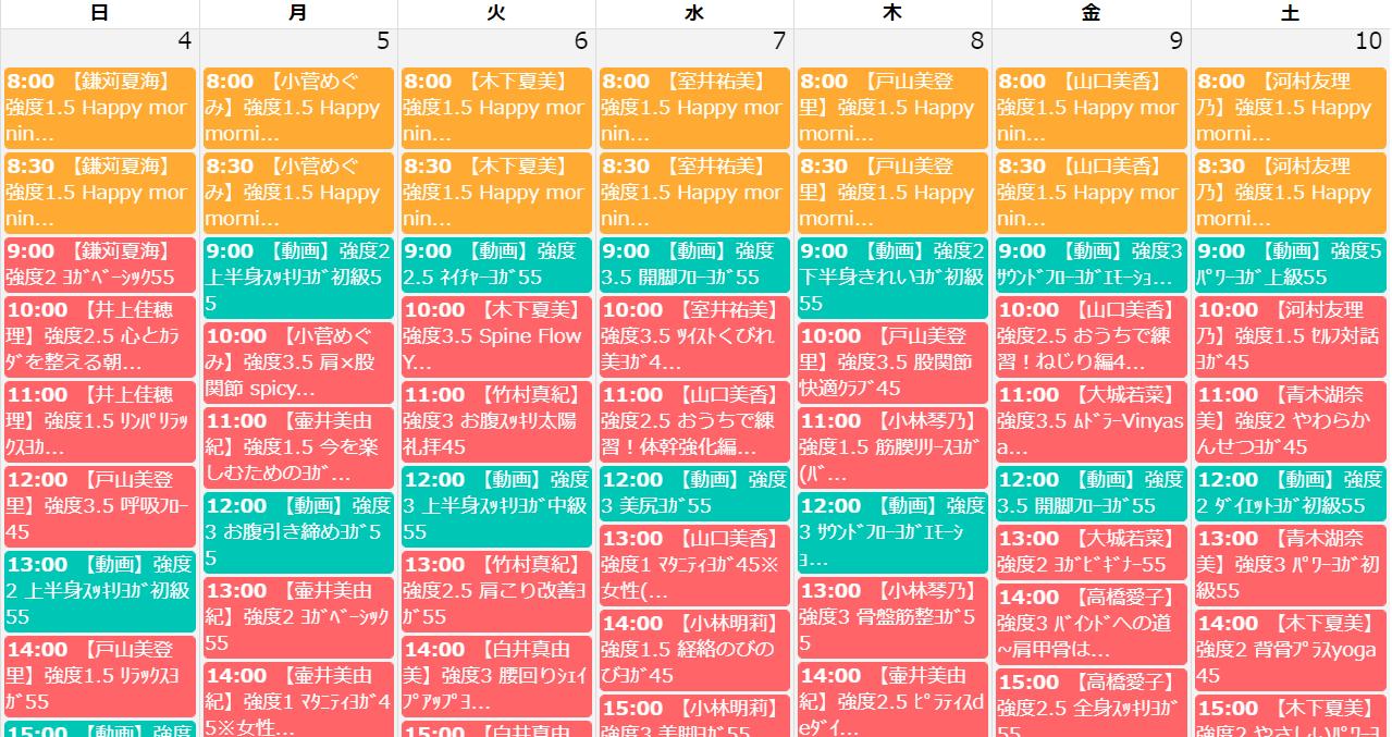 うちヨガ+のスケジュール