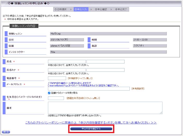 ピラティスKの無料体験申込4