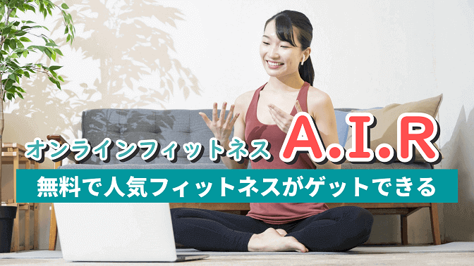 online fitness AIR