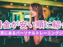東京にあるパーソナルジム