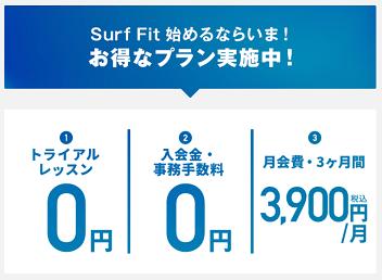 サーフフィットのキャンペーン