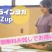 オンラインヨガのZup(ザップ)口コミ